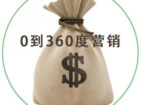 我的目标,就是帮你赚钱——让财富疯狂飙升的360度思维