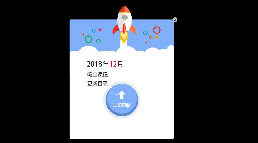 2018年12月吸金课程更新目录